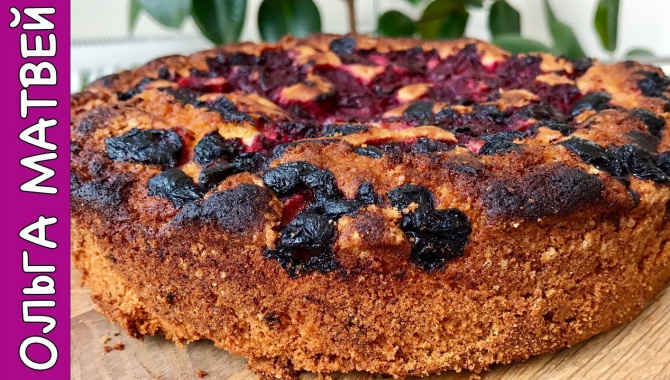 Вишневый Пирог - Видео-рецепт