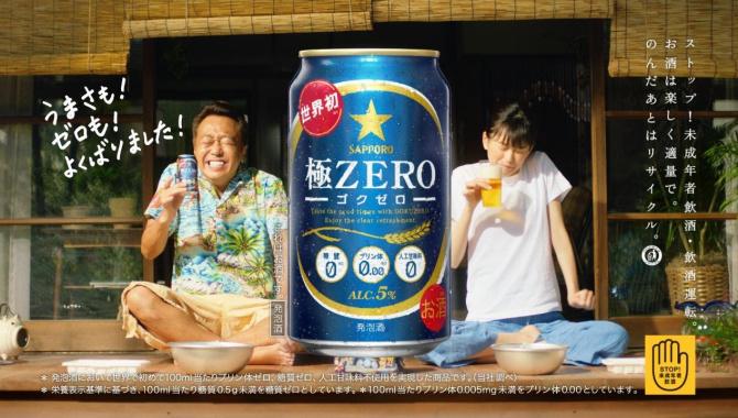 Японская Реклама - Пиво Sapporo 極ZERO
