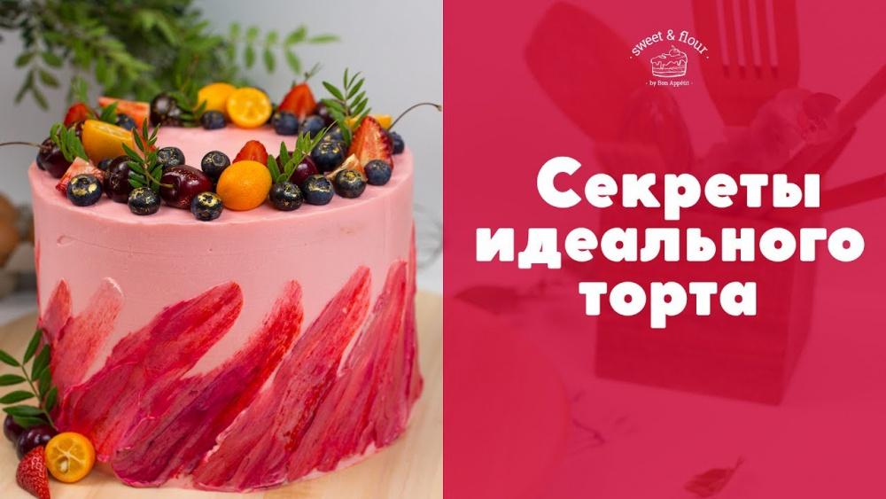 Как приготовить торты мастер класс