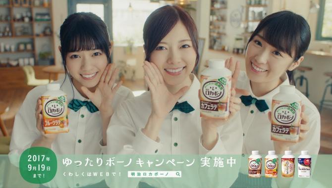 Японская Реклама - Напиток Meiji Locabono