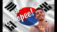 Я В КОРЕЕ! Пусан, Корейское Метро и Продуктовый Рынок (Видео)
