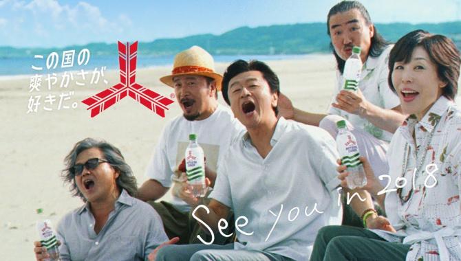 Японская Реклама - Газированная вода Mitsuya Cider (75 сек.)