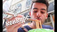 Пробую уличную еду в Корее | Как развлекаются корейцы? (Видео)