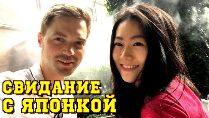 Свидание с Марико. Выбираем бикини. Четыре года знакомства (Видео)