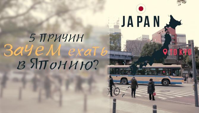 5 причин уехать жить в Японию. Советы для тех, кто хочет эмигрировать в Японию (Видео)