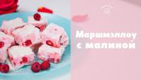 Маршмэллоу с малиной - Видео-рецепт