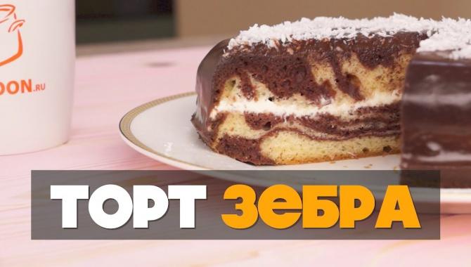 Торт Зебра - видео-рецепт