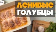 Ленивые голубцы в духовке - Видео-рецепт