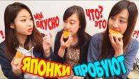 Японки, иностранцы пробуют странную Русскую еду (Видео)