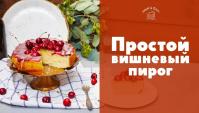 Простой вишневый пирог - Видео-рецепт
