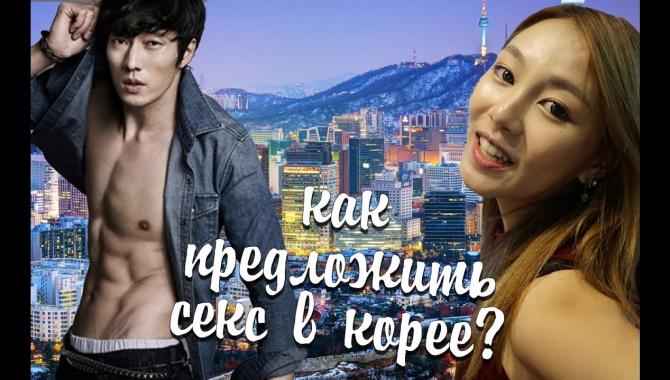 Как предложить секс кореянке? Пробую корейскую еду   СЕУЛ (Видео)