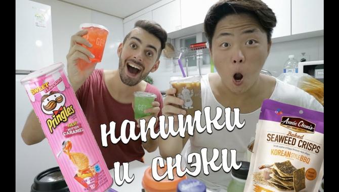 Пробуем корейские напитки и снэки! Чипсы со вкусом карамели (Видео)