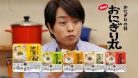 Японская Реклама - Ajinomoto - Onigiri Maru