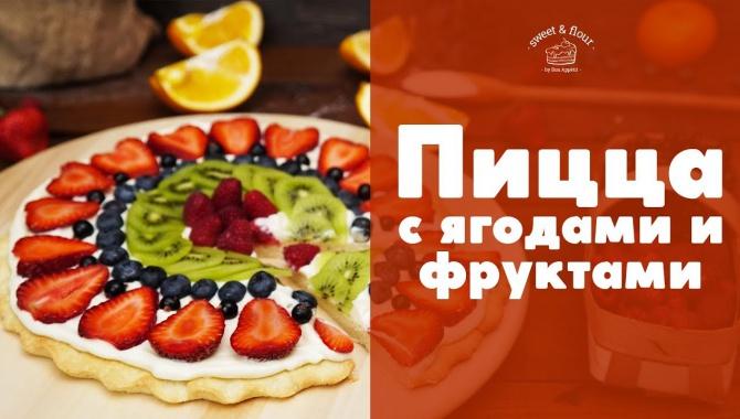 Фруктово-ягодная пицца - Видео-рецепт