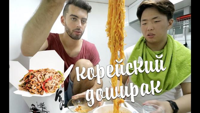 Пробуем Острый Корейский Доширак, Токпокки, лапшу с сыром (Видео)