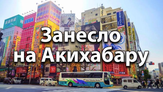 Один день из жизни в Японии. Акихабара и Торговая улочка (Видео)