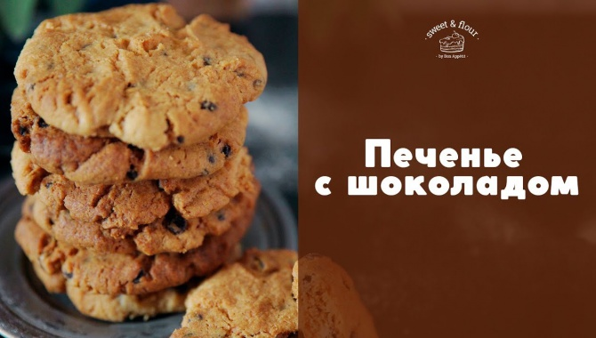 Любимое печенье с шоколадом - Видео-рецепт
