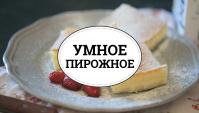 Волшебство в духовке: Умное пирожное - Видео-рецепт