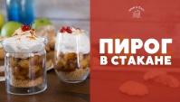 Яблочный пирог в стакане - Видео-рецепт