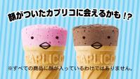 Японская Реклама - Мороженое Giant Caplico