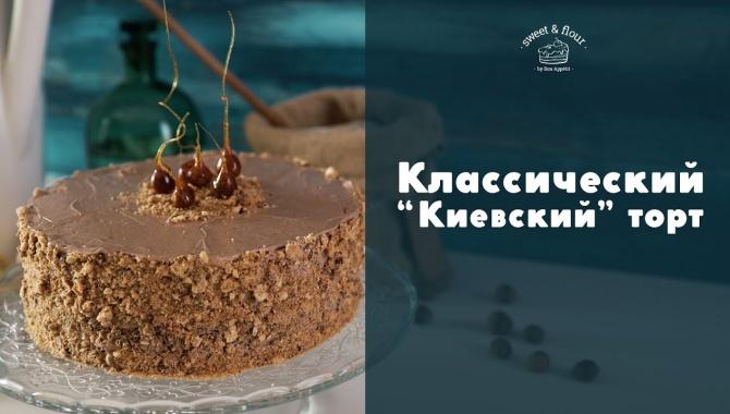 Классический Киевский торт - Видео-рецепт