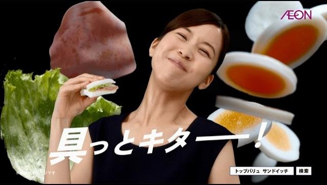 Японская Реклама - AEON Toppubaryu Sandwich