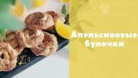 Ароматные апельсиновые булочки - Видео-рецепт