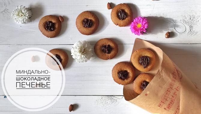 Миндально-шоколадное печенье - Видео-рецепт