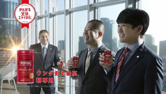 Японская Реклама - Кофе Asahi Wonda Morning Shot