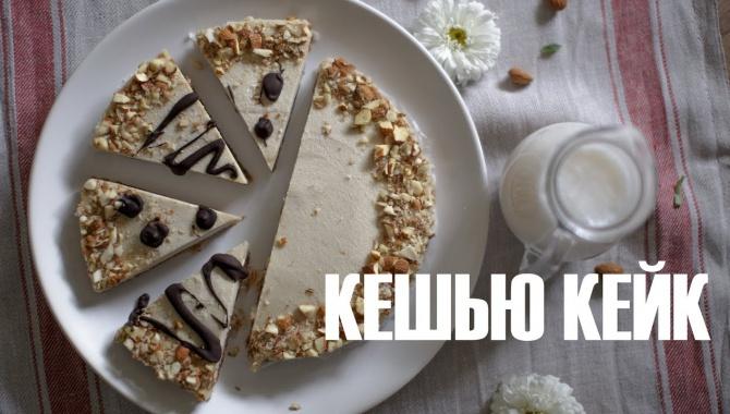 Кешью-кейк - Видео-рецепт