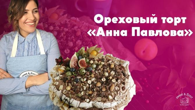 Ореховый торт Анна Павлова - Видео-рецепт