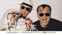Японская Реклама - KARADA SUKOYAKA Cha W