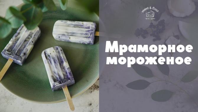 Мраморное мороженое из йогурта - Видео-рецепт