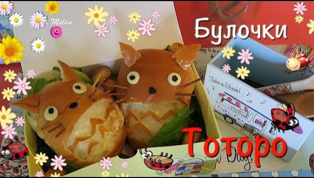 Булочки Тоторо - Видео