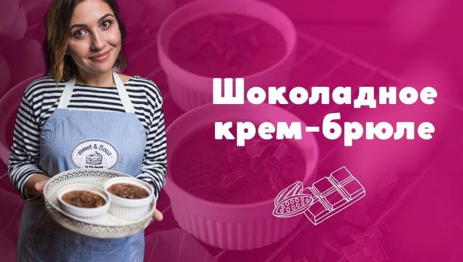 Крем-брюле с шоколадом - Видео-рецепт