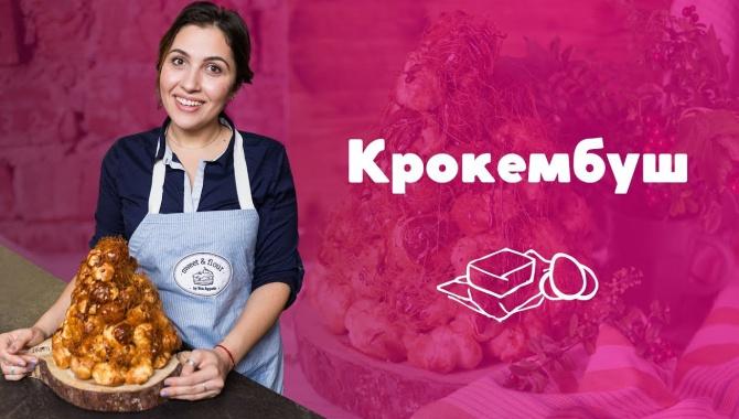 Крокембуш - Видео-рецепт
