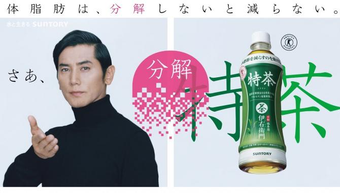 Японская Реклама - Suntory Green Tea Lemon