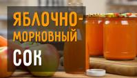 Яблочно-морковный сок на зиму - Видео-рецепт
