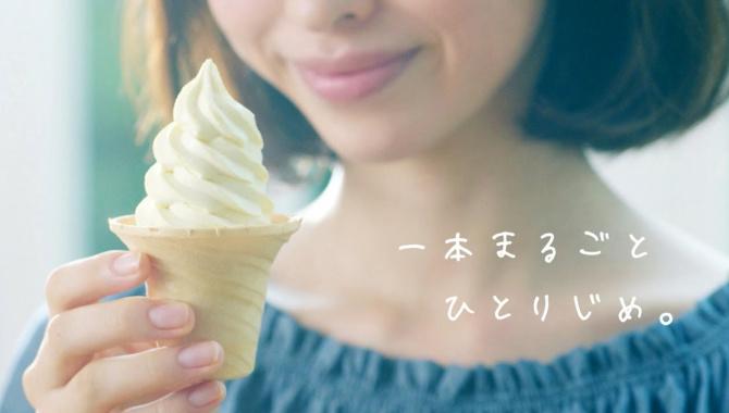 Японская Реклама - Мороженое Glico Sunao
