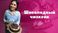 Рецепт шоколадного чизкейка - Видео-рецепт