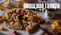 Овощная галета - Видео-рецепт