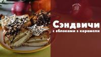 Сэндвичи с карамельными яблоками и сыром - Видео-рецепт