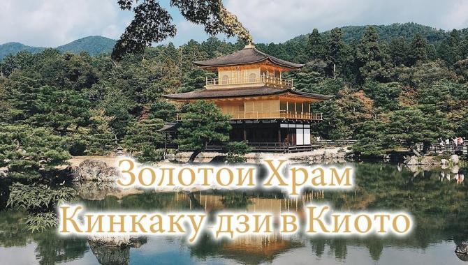 Золотой Храм Кинкаку-дзи в Киото - Один из самых красивых храмов в Мире (Видео)