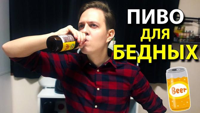 Японское пиво для бедных. Странная японская еда (Видео)