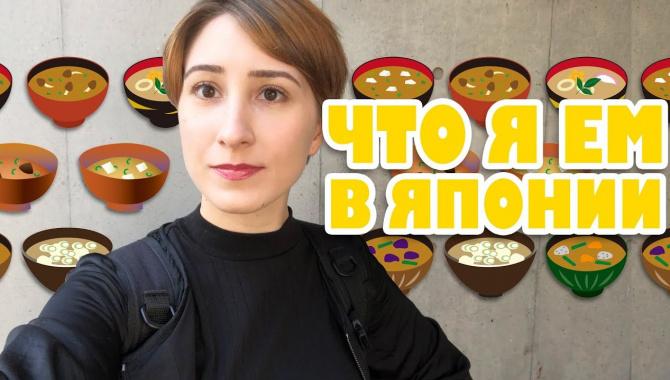 Что я ЕМ в ЯПОНИИ и сколько трачу денег в день (Видео)