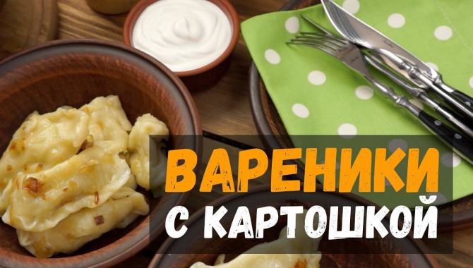 Вареники с картошкой - Видео-рецепт