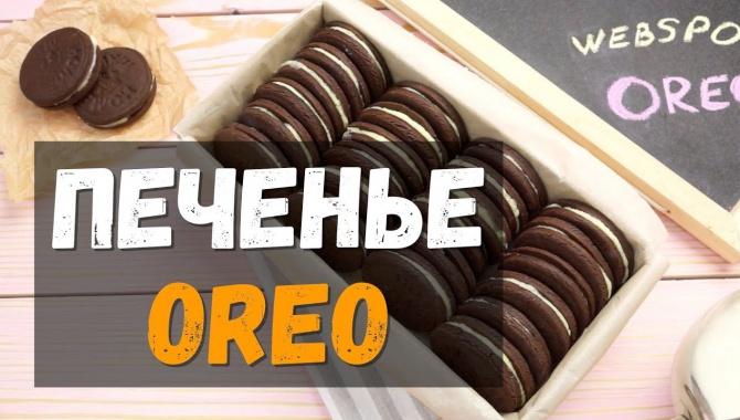 Печенье Орео в домашних условиях - Видео-рецепт