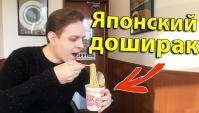 Заварил японский Доширак прямо в магазине - Видео