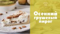 Грушевый пирог - Видео-рецепт