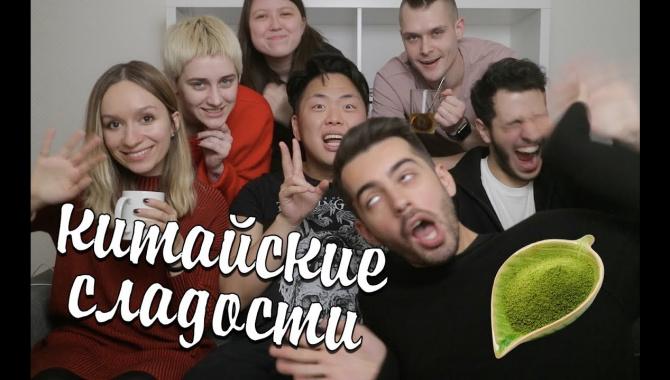 Пробуем Китайские сладости с травой (Видео)